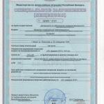 Лицензия № 02300/3131 на право осуществления деятельности по обеспечению пожарной безопасности.