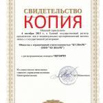 """Свидетельство гос. регистрации ООО """"БУЛВАРК"""""""